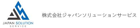 株式会社ジャパンソリューションサービス